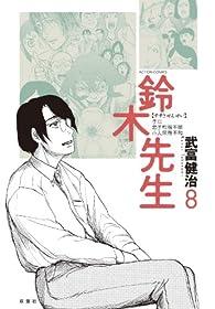 鈴木先生: 8 (アクションコミックス)