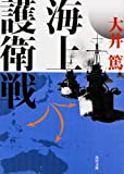 海上護衛戦 (角川文庫)