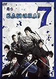 舞台 SAMURAI 7[DVD]