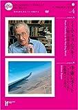 ノーム・チョムスキー イラク後の世界を語る/中東レポート アラブの人々から見た自衛隊イラク派兵 (2作品同時収録)DVDシリーズ1 今、平和と戦争に向き合う]