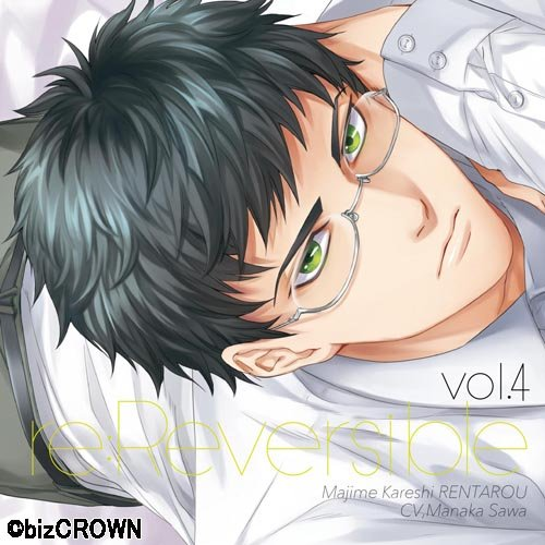 re:Reversible vol.4~真面目カレシ・廉太郎~ (初回生産分)