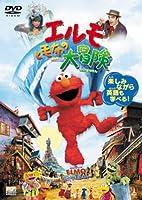 エルモと毛布の大冒険 [DVD]