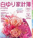 pumpkin増刊 白ゆり家計簿2012 2011年 12月号 [雑誌]