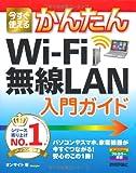 �������Ȥ��뤫�� Wi-Fi̵��LAN���祬����