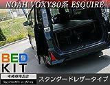 ノア ヴォクシー 80系 エスクァイア 専用 ベッドキット スタンダードレザータイプ [カラー選択]ブラック [クッションの厚み]10mm voxy80-bed-standard
