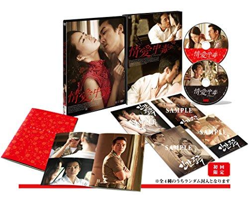 情愛中毒 豪華版 DVD-BOX