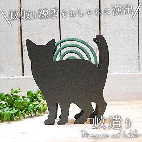 アイアン蚊遣り 蚊取りホルダー 蚊取り線香 猫 CAT STAY