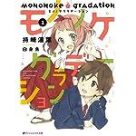 モノノケグラデーション2 (ダッシュエックス文庫)