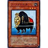 【シングルカード】遊戯王 ファラオの化身 TDGS-JP032 ノーマル