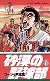 砂漠の野球部(1) (少年サンデーコミックス)