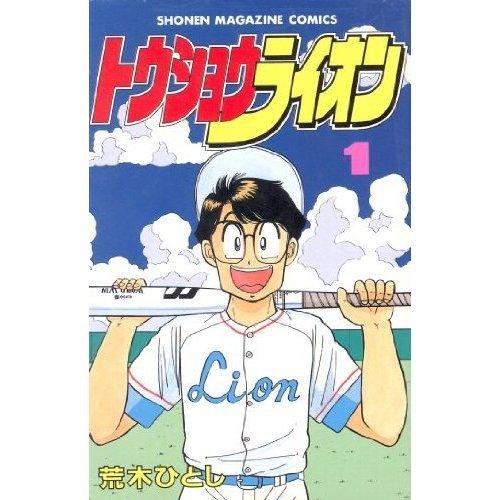 トウショウライオン 1 (講談社コミックス)