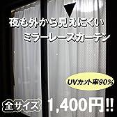 ストライプミラーレースカーテン 白色 幅100cmx丈183cm 2枚入り 全18サイズ