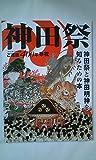 神田祭 平成27年版―神田祭と神田明神を知るための本