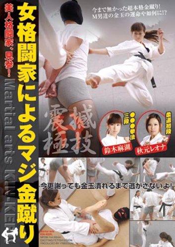 [鈴木麻湖 秋元レオナ] 女格闘家によるマシ゛金蹴り NFDM-144