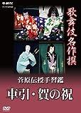 歌舞伎名作撰 菅原伝授手習鑑 車引・賀の祝 [DVD]