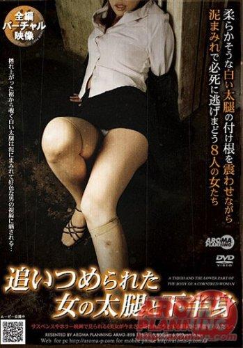 追いつめられた女の太腿と下半身 麻生セイラ 他 /アロマ企画 [DVD]