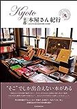 KYOTO本屋さん紀行 (玄光社MOOK KYOTO INTELLIGENT TRIP 2)