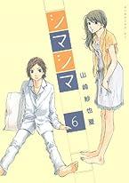 シマシマ(6) (モーニングKC)