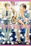 Don't touch me (ディアプラス文庫) (新書館ディアプラス文庫 239)