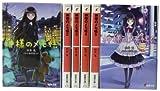 神様のメモ帳 1-6巻 セット (電撃文庫)