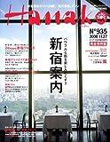 Hanako (ハナコ) 2008年 11/27号 [雑誌]
