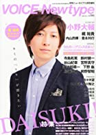 Voice Newtype (ボイス ニュータイプ) No.45 2012年 11月号 [雑誌]