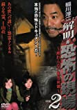 稲川淳二 解明・恐怖の現場 VOL.2 [DVD]