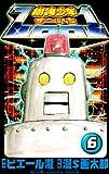 樹海少年ZOO1 6 (少年チャンピオン・コミックス)