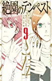絶園のテンペスト(9) (ガンガンコミックス)