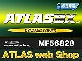 送料無料 即日発送 アトラス BX  MF56828  68AH  アルファロメオ アウディ BMW フィアット ベンツ オペル プジョー サーブ フォルクスワーゲン ボルボ