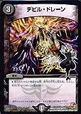 【 デュエルマスターズ 】[デビル・ドレーン] ヒーローズ・カード dmx12-b78《ブラックボックスパック》 シングル カード