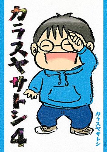カラスヤサトシ(4) (アフタヌーンコミックス)
