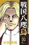 戦国八咫烏(6) (少年サンデーコミックス)