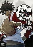 大東京トイボックス 5 (バーズコミックス)