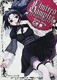 リミテッド・ヴァンパイア  (1)髪喰鬼と吸血鬼 (角川スニーカー文庫 171-13)