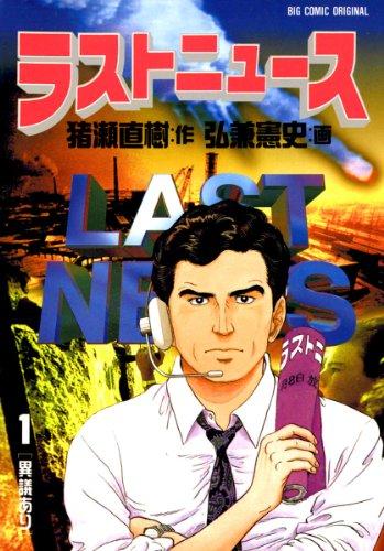 ラストニュース(1) (ビッグコミックス)