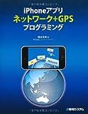 iPhoneアプリネットワーク+GPSプログラミング