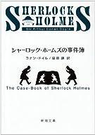シャーロック・ホームズの事件簿 (新潮文庫)