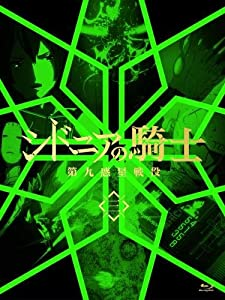シドニアの騎士 第九惑星戦役 三 (初回生産限定版) [Blu-ray]