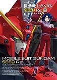 機動戦士ガンダムSEED Re:(2)<機動戦士ガンダムSEED Re:> (角川コミックス・エース)