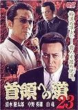 首領への道23 [DVD]