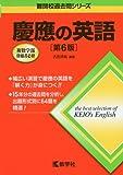 51Sb9WHtGCL. SL160  受験でエリートまっしぐら~慶應、早稲田に合格しよう~Lesson34慶應の英語や早稲田の日本史とかってやったほうがいいの?