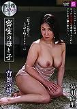 密室の母と子 背徳の絆 菊川麻里 [DVD]