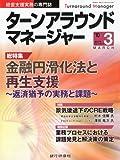 ターンアラウンドマネージャー 2010年 03月号 [雑誌]
