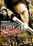 戦国番長 ガチザムライ[DVD]