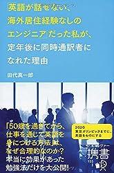 「英語が話せない、海外居住経験なしのエンジニア」だった私が、定年後に同時通訳者になれた理由 (ディスカヴァー携書)