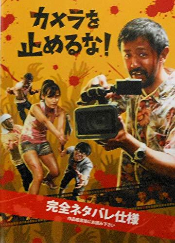 ネタリスト(2018/08/21 10:30)「カメラを止めるな!」はパクリだ!原作者が怒りの告発