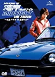 MAKING OF 湾岸ミッドナイト THE MOVIE ~朝倉アキオ in 悪魔のZ~ [DVD]