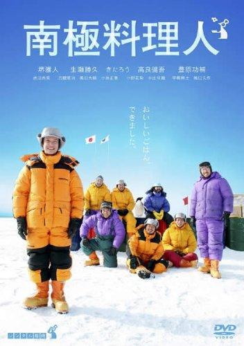 南極料理人 [レンタル落ち]