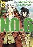 NO.6〔ナンバーシックス〕(3) (KCx(ARIA))